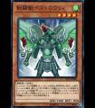 Gladiator Beast Bestiari