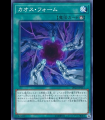 Chaos Form
