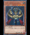 Immortal Ruler