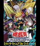 [VB22] The Valuable Book 22 Promotional Cards