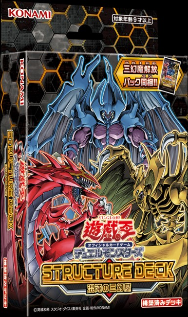 Yu-Gi-Oh Card Structure Deck Masters of the Spiritual Arts japanese 10 box set